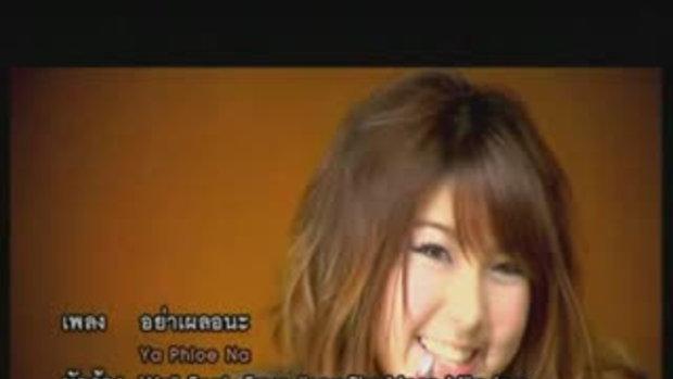 MV เพลงอย่าเผลอนะ - 7 Days