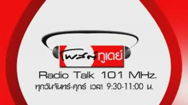 Posttoday Radio Talk 101 MHz. ออกอากาศ 16-11-52 (1
