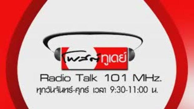 Posttoday Radio Talk 101 MHz. ออกอากาศ 16-11-52 (5