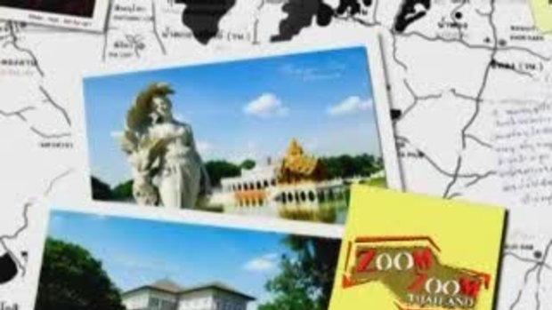 ZOOM  ZOOM Thailand  : ตอนที่ 20 สวนเฉลิมพระเกียรต