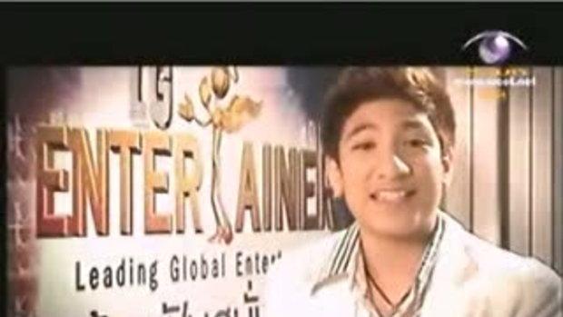 LG Entertraner : ต้น - อาดาวาน (รอบชิงชนะเลิศ)
