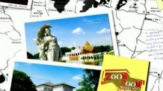 ZOOM ZOOM Thailand : ตอนที่ 30 อาคา รีสอร์ท หัวหิน
