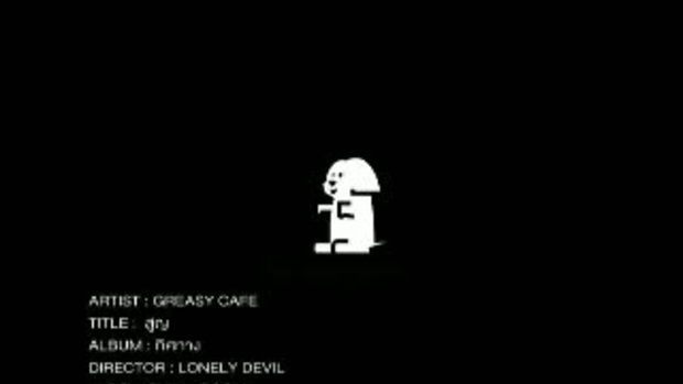 MV เพลง สูญ - Greasy Cafe