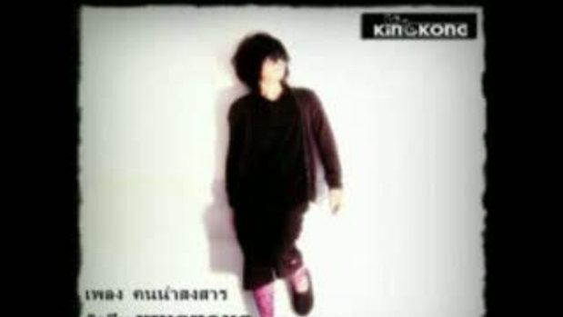 KHAWKONG - คนน่าสงสาร