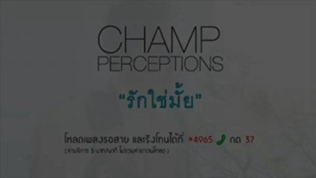 MV : รักใช่มั้ย - แชมป์ ศุภวัฒน์ พีรานนท์