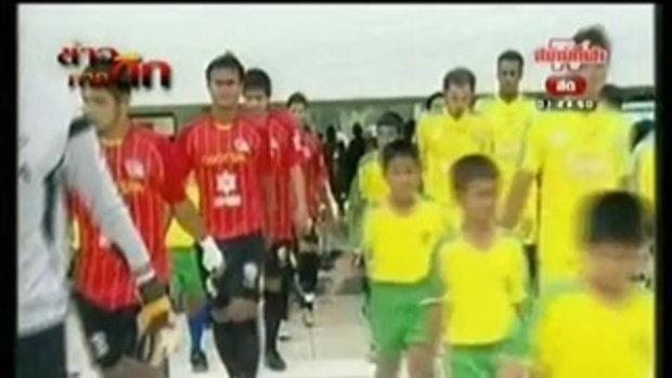 ทีทีเอ็มฯ พิจิตร 2-1 โอสถสภาฯ สระบุรี