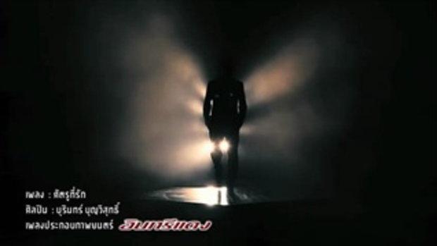 MV : ศัตรูที่รัก Ost. ภ.อินทรีแดง