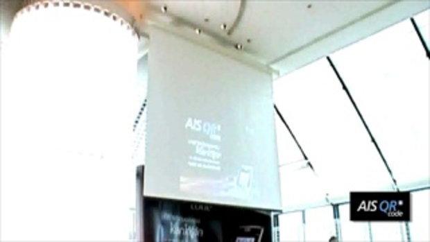 AIS เปิดตัว QR Code Generator