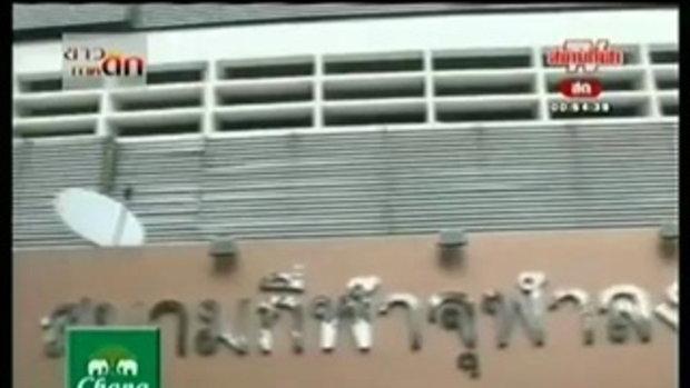 จุฬา ยูไนเต็ด 1-0 ราชประชา นนทบุรี