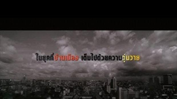 มือปืน/ดาว/พระ/เสาร์ Saturday Killer - Trailer+เบื