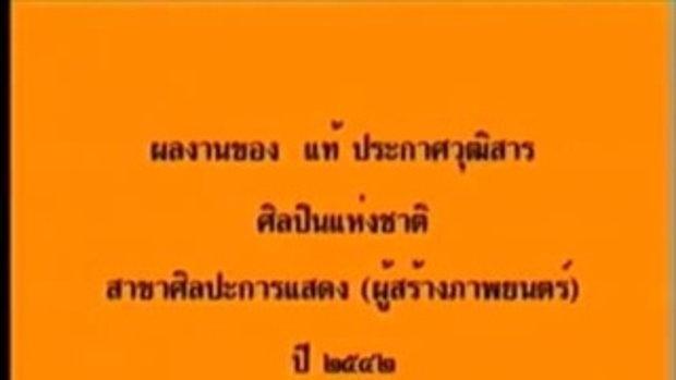 น้ำท่วมกรุงเทพ ปี 2485