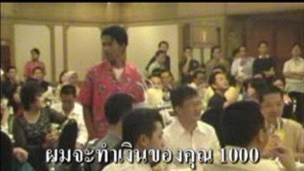 มายากล จอมมายา ราชาเงา entertain ลูกค้าอินโด