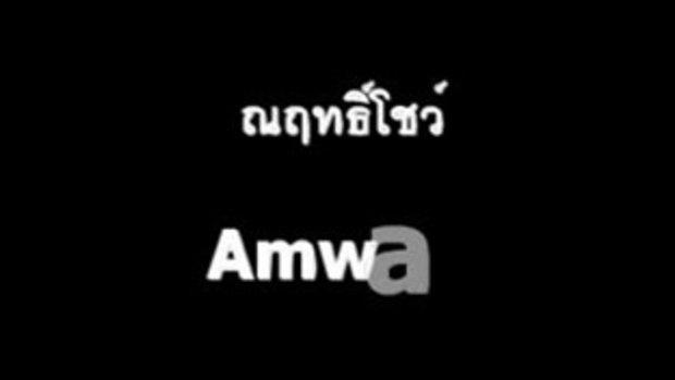 มายากล จอมมายา ราชาเงา Amway Groupo ดุสิตธานี