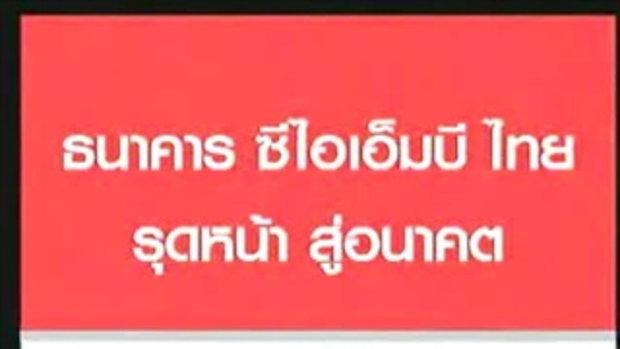 ทูไนท์โชว์ - Amazing ต่างแดน พม่า(ต่อ) 3/3