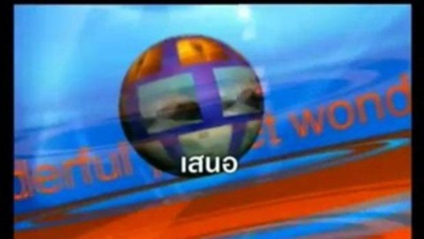 ท่องโลกกว้าง - ซ่อมสะพานมหึมา 1/4
