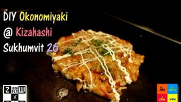 โอโคโนมิยากิ ทำเอง กินเอง Remix