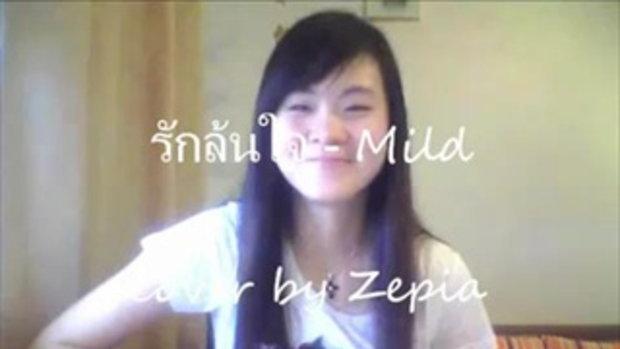 รักล้นใจ มายด์ - cover by zzzepiaaa