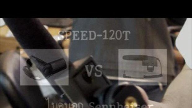 ลองของจริง..กล้องวีดีโอ SPEED HD-120T VS ไมค์นอก S