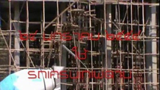 24 มค 54 ใช้เครนเทเพดานบนอุโบสถหลังใหม่ วัดดอนชะเอ