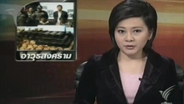 จับผู้ต้องสงสัย วางระเบิดกรุงเทพ(25-01-54)