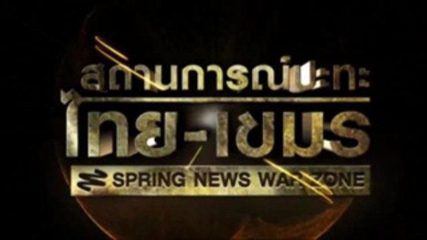 สถานการณ์ปะทะไทย-เขมร