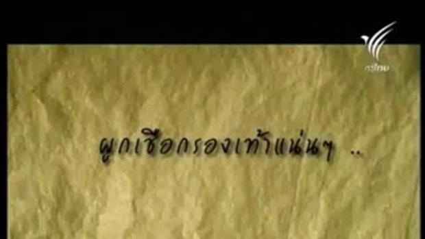 หนังพาไป - ฮาราจูกุ 1/2