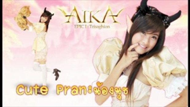 AIKA: Cute Pran