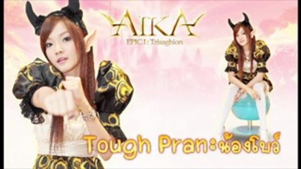 AIKA: Tough Pran