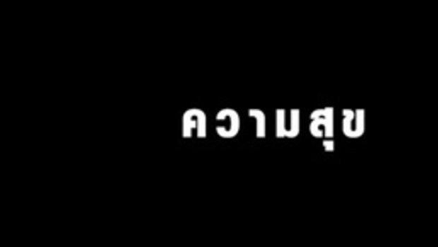 ศพเด็ก 2002 - Trailer