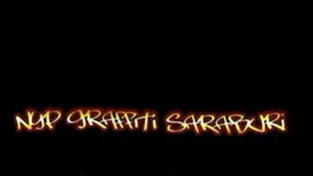 พ่นกราฟฟิตี้ นายเนย์สระบุรี graffiti 1/53 (เรื่องจ