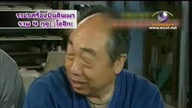 ทีวีแชมเปี้ยนส์ - สุดยอดช่างปั่นดินเผา 3/4