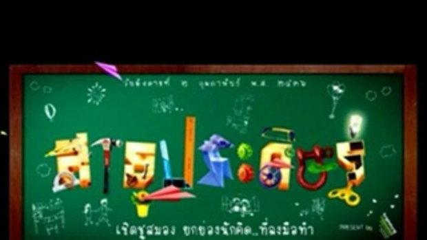 สาธุประดิษฐ์ - พัดลมไอเย็น Hula Hula! FAN 2/2