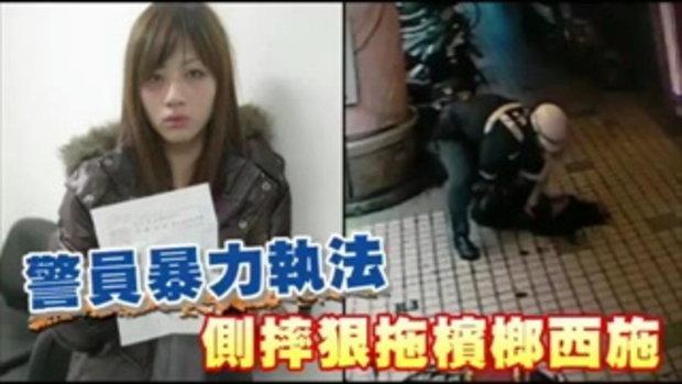 ตำรวจไต้หวันโหด ซ้อมสาวขายหมาก แถมลากไปตามถนน