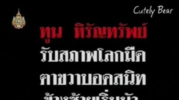 ที่นี่หมอชิต - มรสุมชีวิต ทูน หิรัญทรัพย์ 2/2