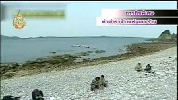 ทีวีแชมป์เปี้ยน(08-08-54)  - เจ้าแห่งเกาะร้าง 2/3