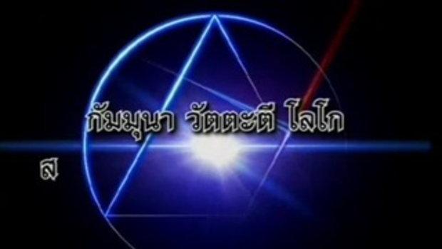 กรรมลิขิต - ซุกบาปซ่อนกรรม 1/3