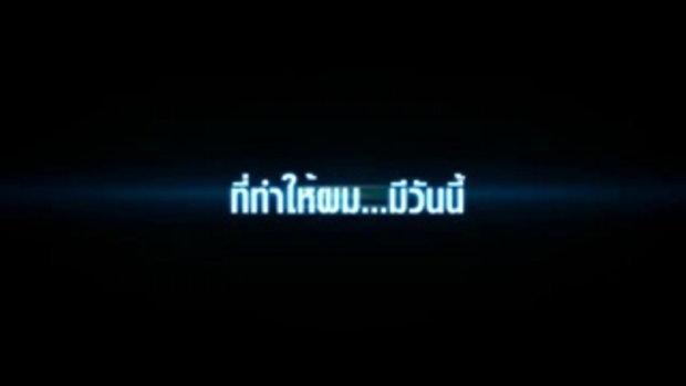 คอนเสิร์ต บี้ เดอะสกา - Bie The Ska Concert [Official Teaser]