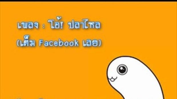 เพลง - โอ้! ปลาไหล (เต็ม Facebook เลย)