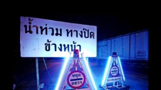 น้ำท่วมประเทศไทย2554