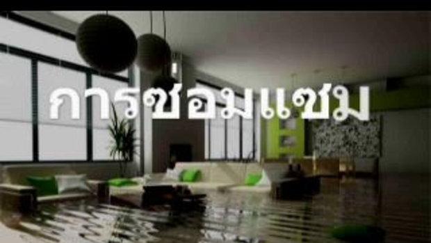 ซ่อมบ้านหลังน้ำท่วม การซ่อมแซมเฟอร์นิเจอร์หลังน้ำท่วม