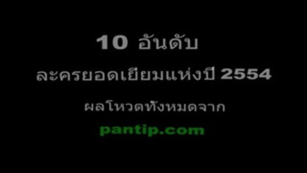 10 อันดับ ละครยอดเยี่ยมปี 2554