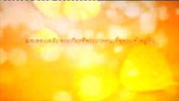 จิตสัมผัส 23 พฤศจิกายน 2554  1/6