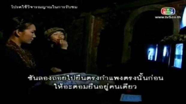 คนอวดผี - วิญญาณหญิงสาวรุมล้อม 6/6
