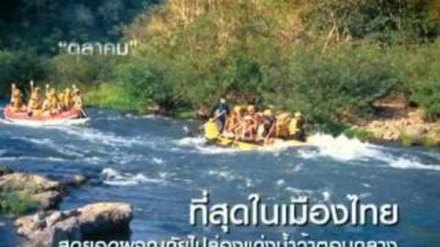 สถานที่ท่องเที่ยว ในประเทศไทย