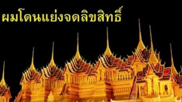 ช่วยด้วยครับ คนไทยโดนทำร้าย