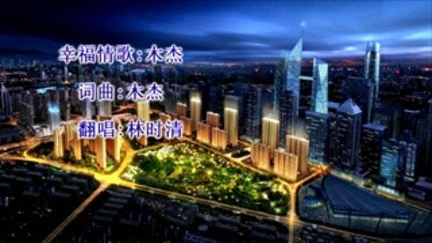 เพลงจีน , Xing Fu Qing Ge  , 幸福情歌