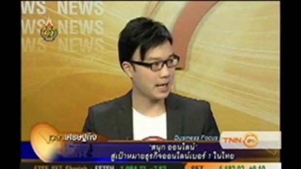 สัมภาษณ์ MD สนุกดอทคอม รายการ TNN24 2/2
