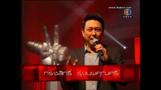 The voice เวอร์ชั่นล้อเลียน!! ฮามาก