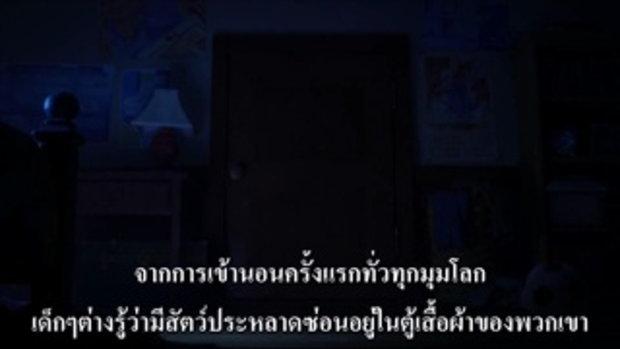 ตัวอย่างแรก Monsters University (ซับไทย) - Trailer HD