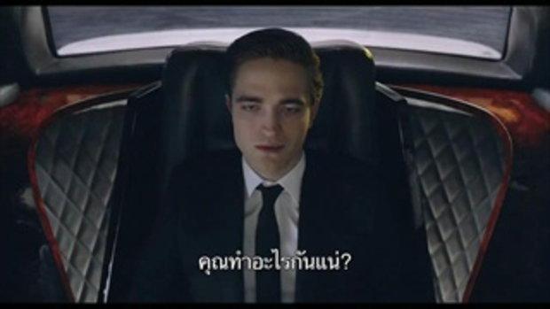 COSMOPOLIS - Trailer (Sub Thai)